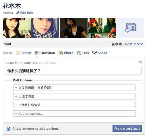 Facebook推出問卷功能